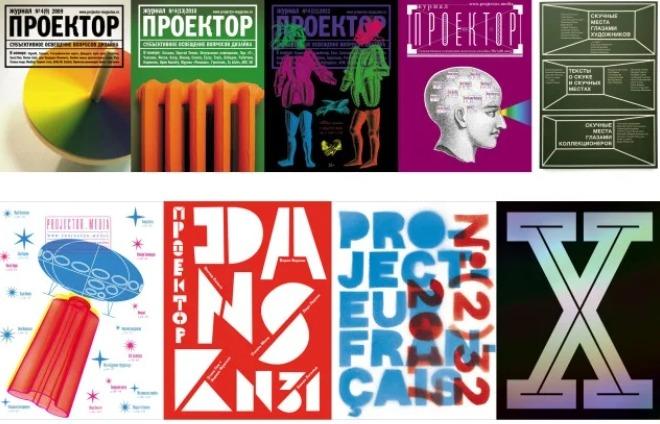 У «Бібліотеці Проектор» нові журнали!